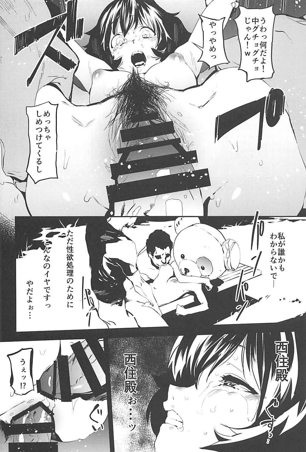Private Akiyama 3 26
