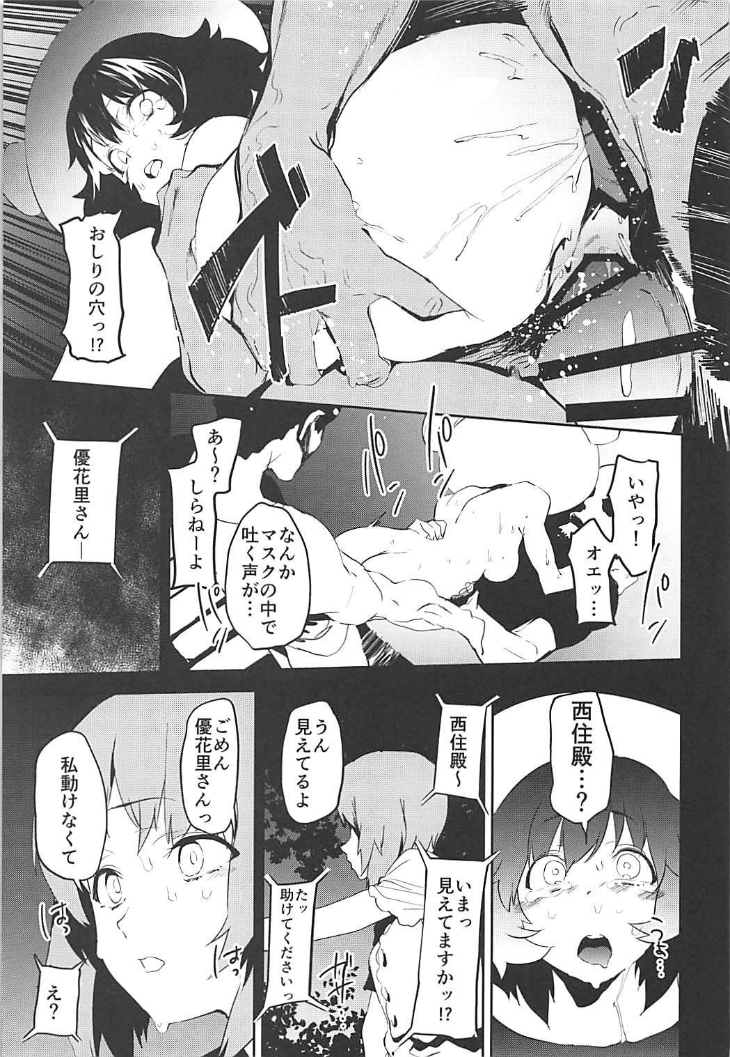 Private Akiyama 3 27