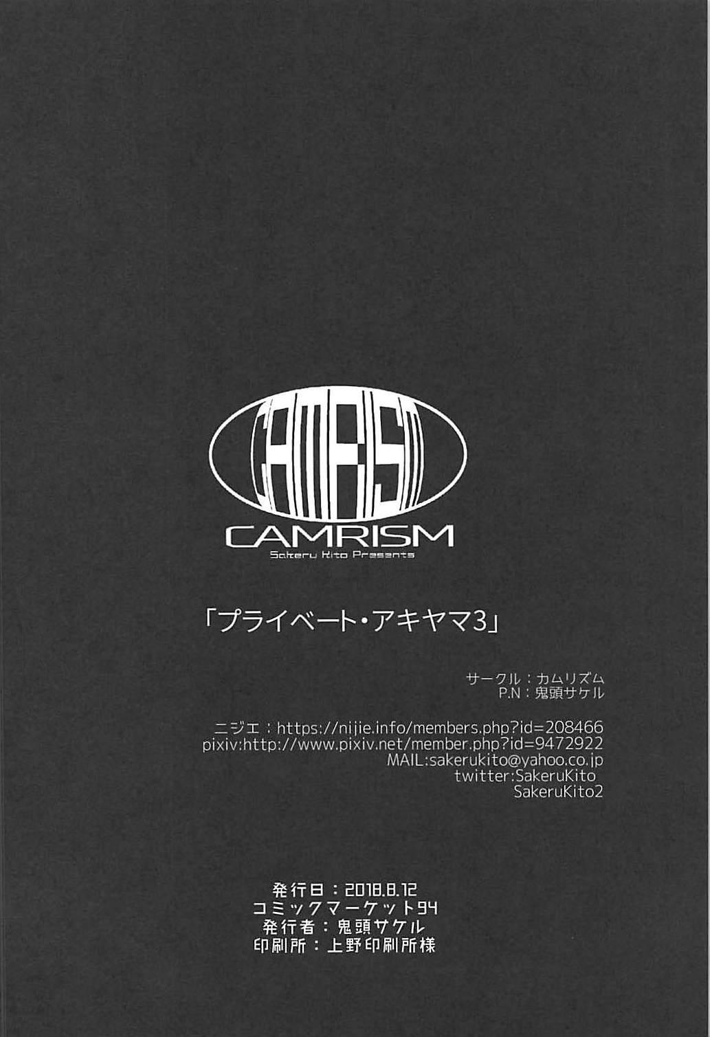 Private Akiyama 3 36
