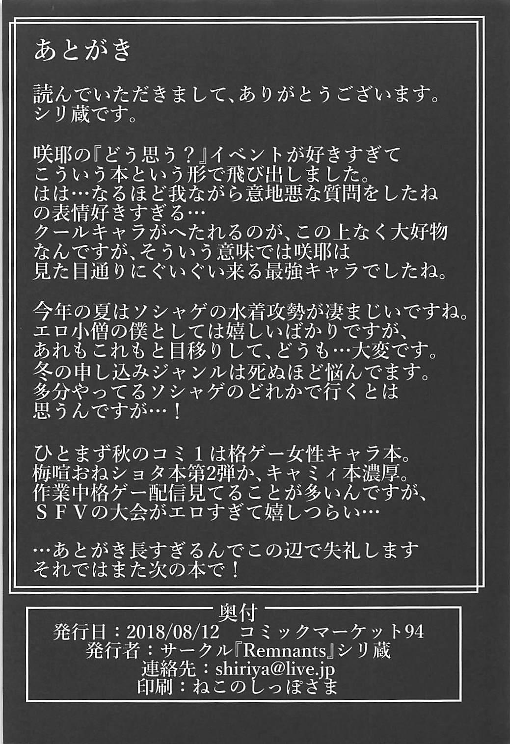 Atsui Hi wa Sakuya to Ase ni Mamirete Ichinichijuu 24