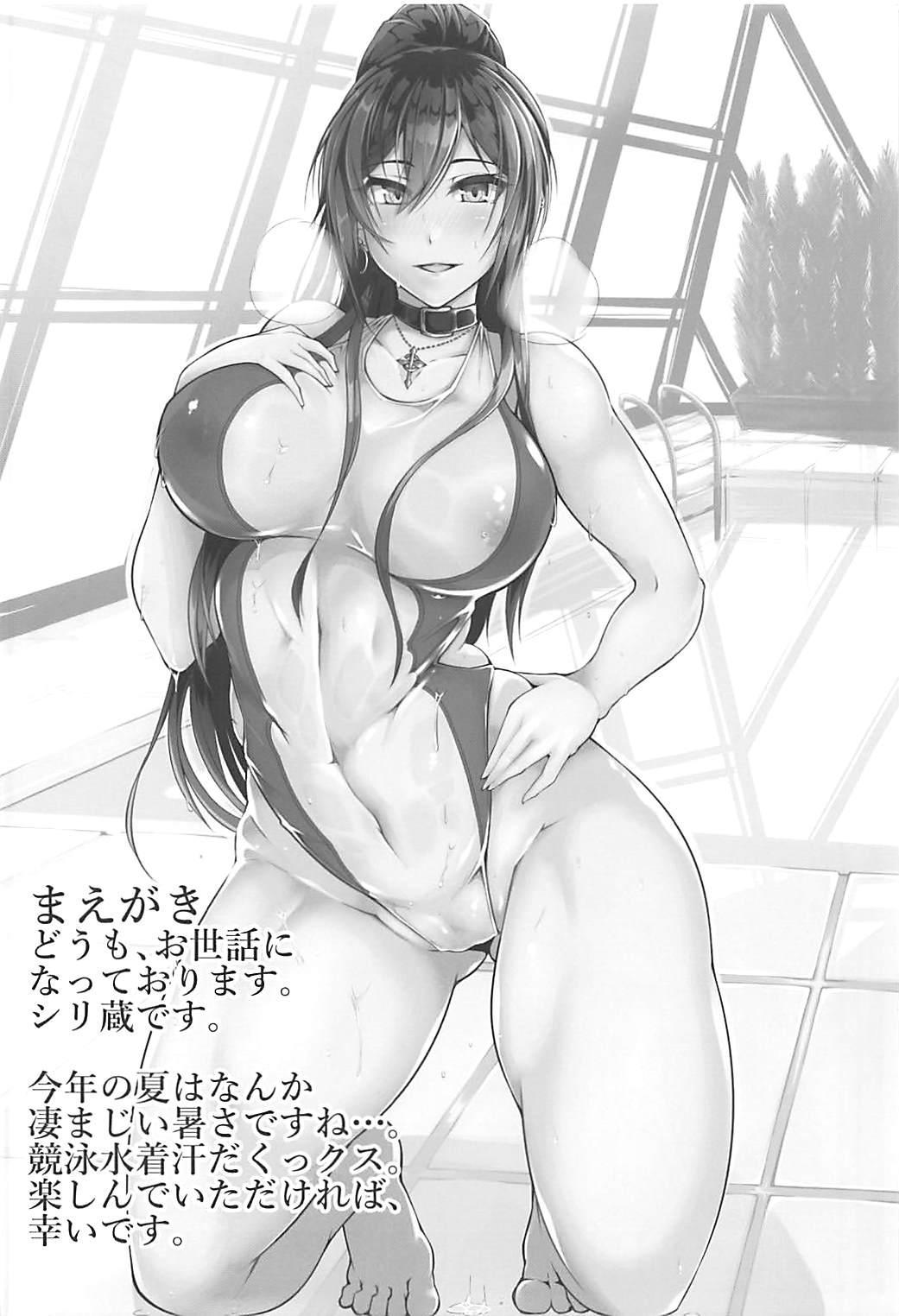 Atsui Hi wa Sakuya to Ase ni Mamirete Ichinichijuu 2