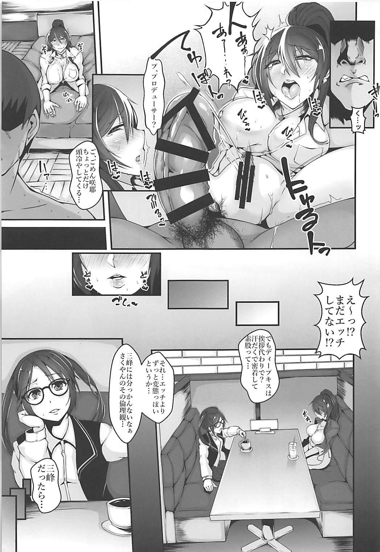 Atsui Hi wa Sakuya to Ase ni Mamirete Ichinichijuu 7