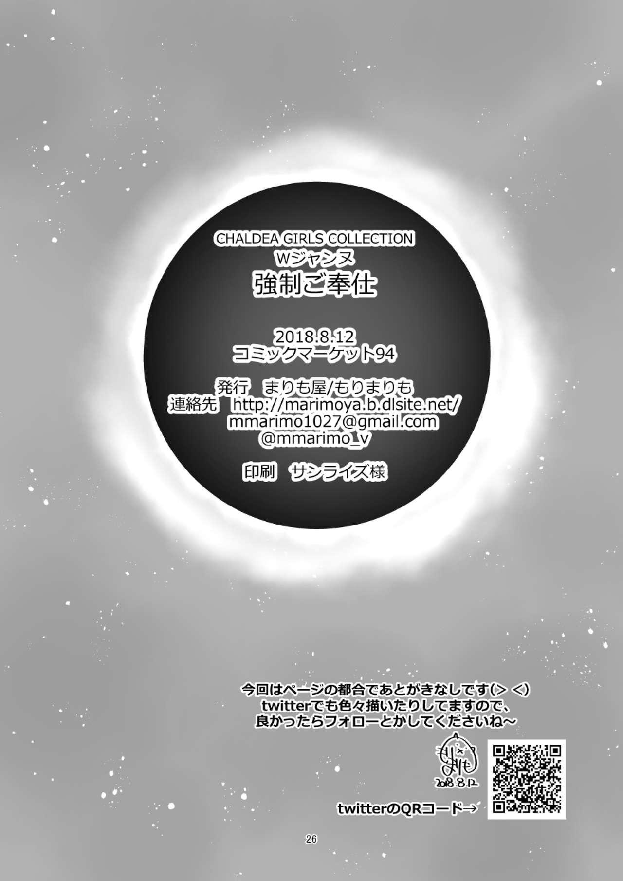 Chaldea Girls Collection W Jeanne Kyousei Gohoushi 25