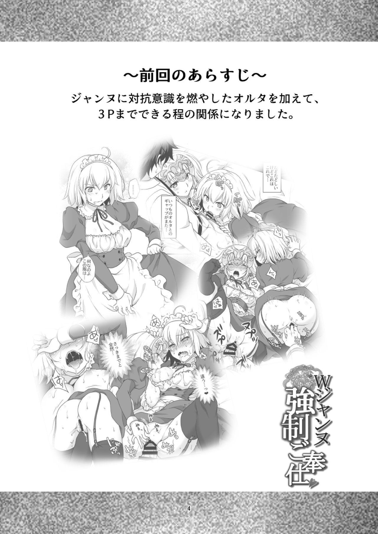 Chaldea Girls Collection W Jeanne Kyousei Gohoushi 3