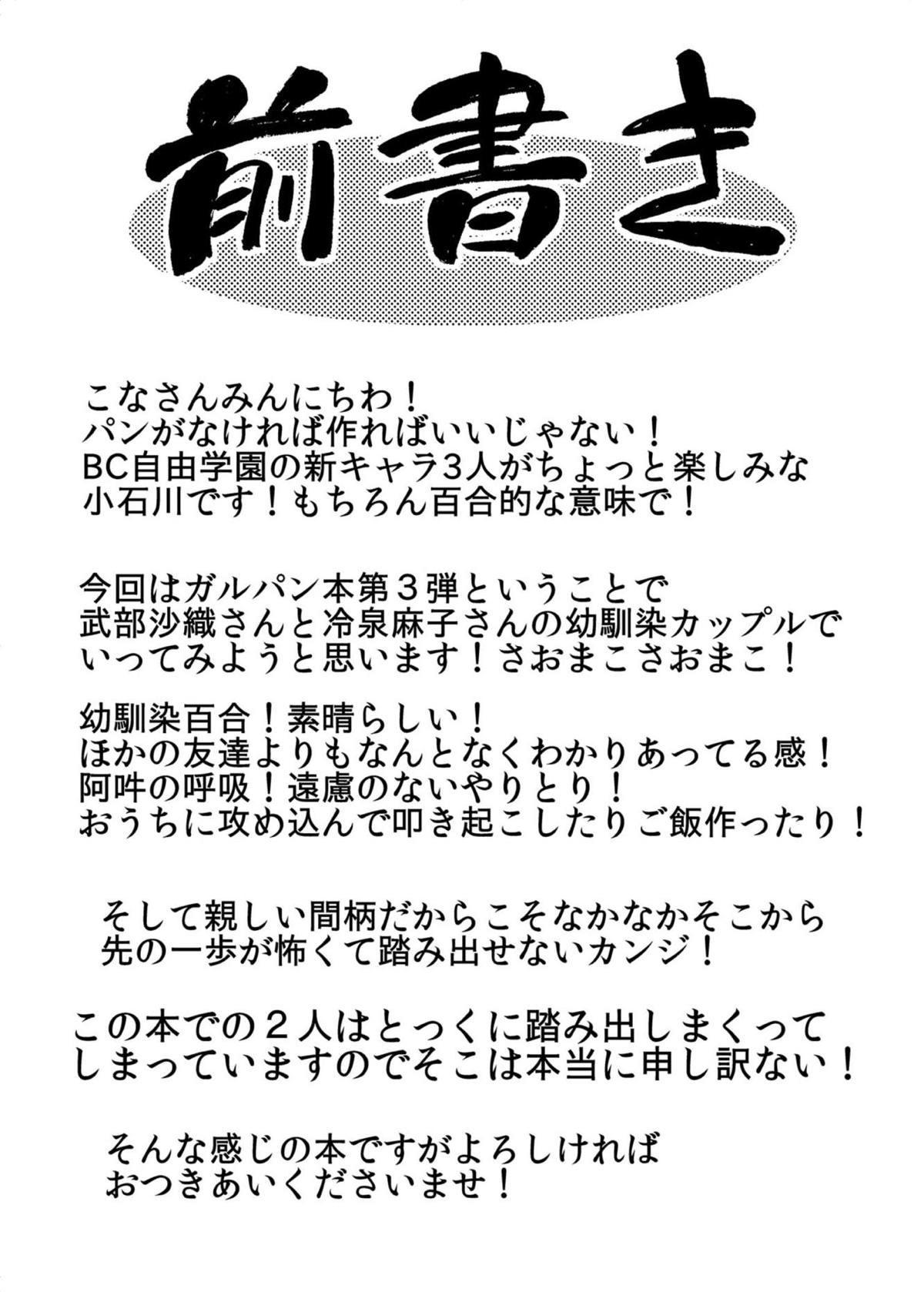 [Syamisen Koubou (Koishikawa)] Girls und Girls 3 ~SaoMako Sakusen desu!~   Girls und Girls 3 ~It's the SaoMako strategy!~ (Girls und Panzer) [English] {/u/ Scanlations} [Digital] 2