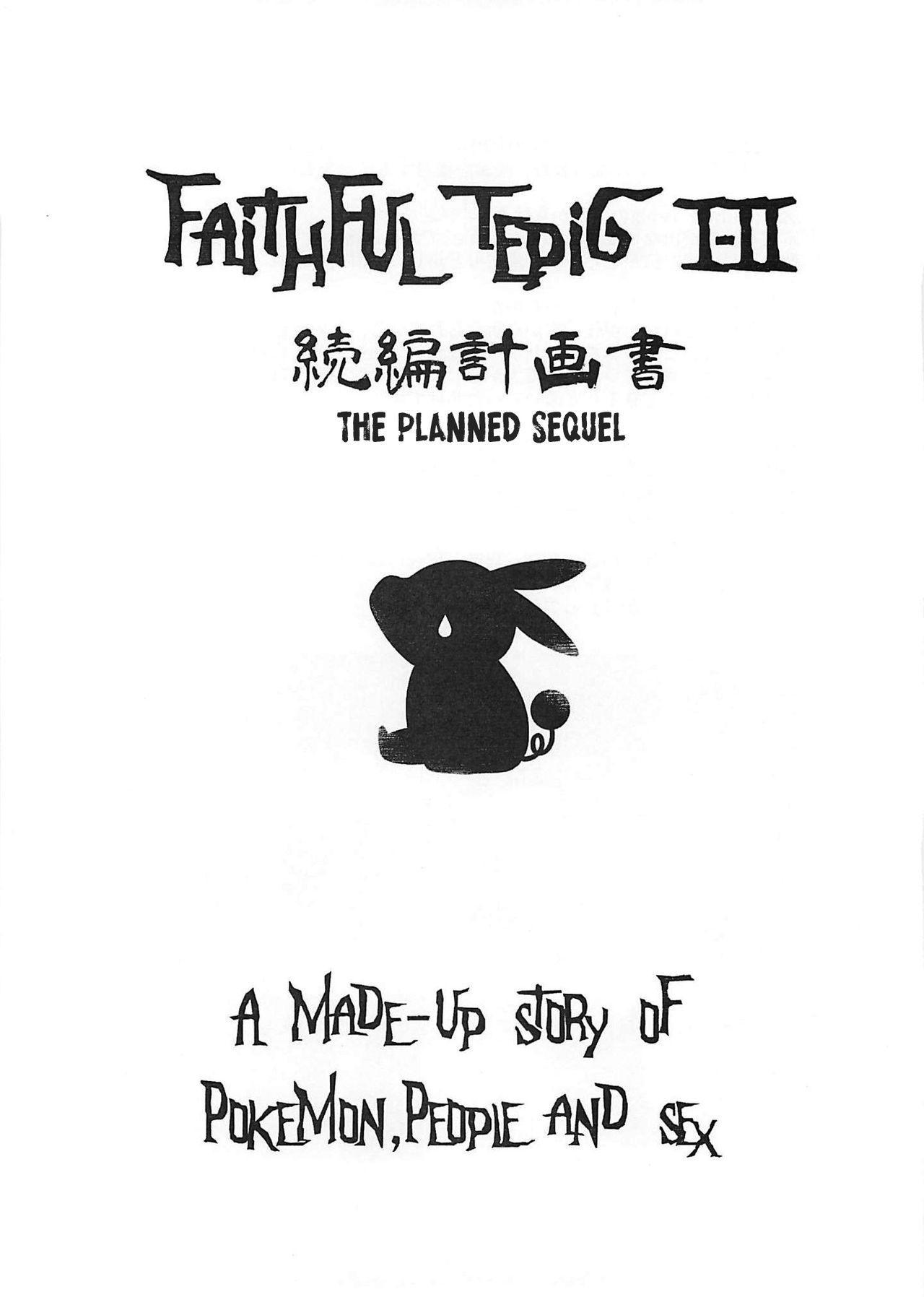 Faithful Tepig I-II Zokuhen Keikakusho 0