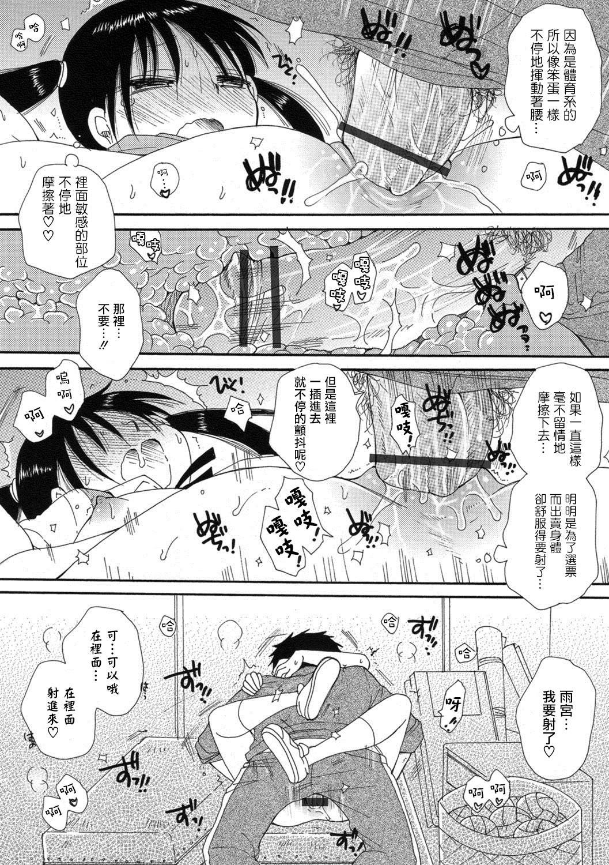 Mezase! Seitokaichou 5