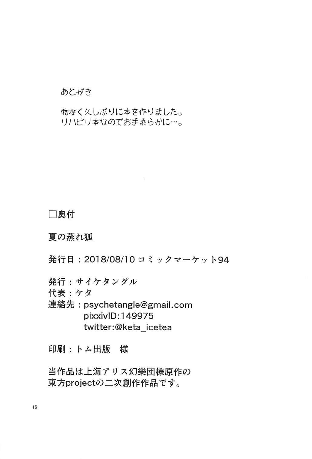 Natsu no Muregitsune 15