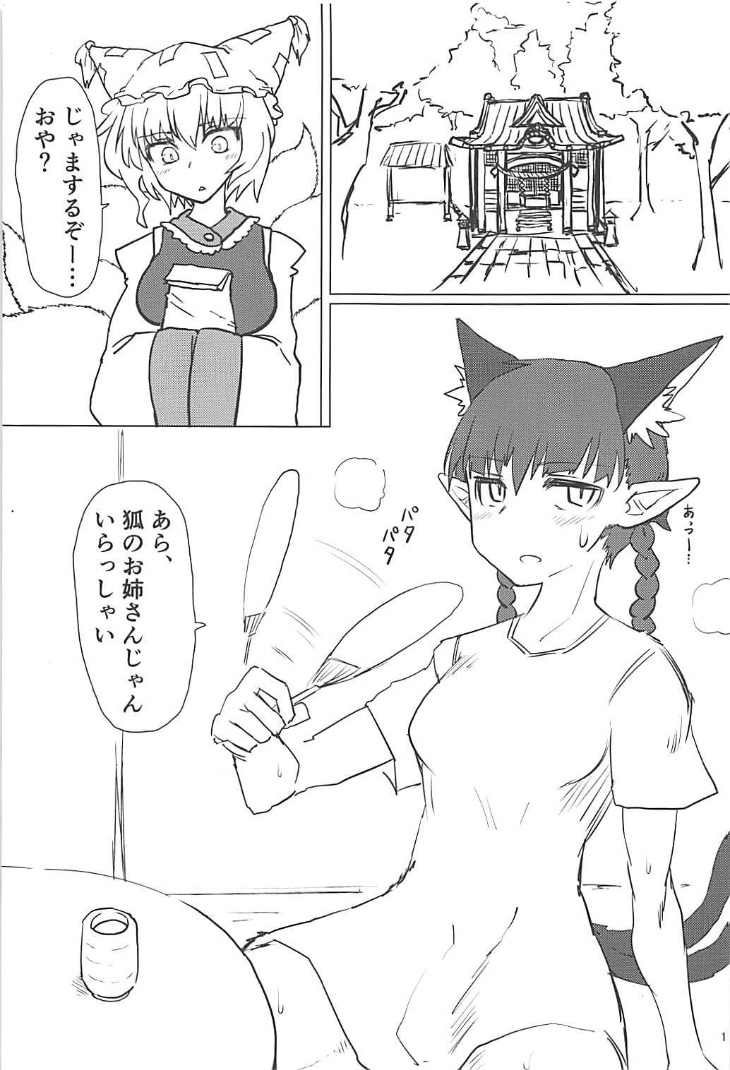 Natsu no Muregitsune 1