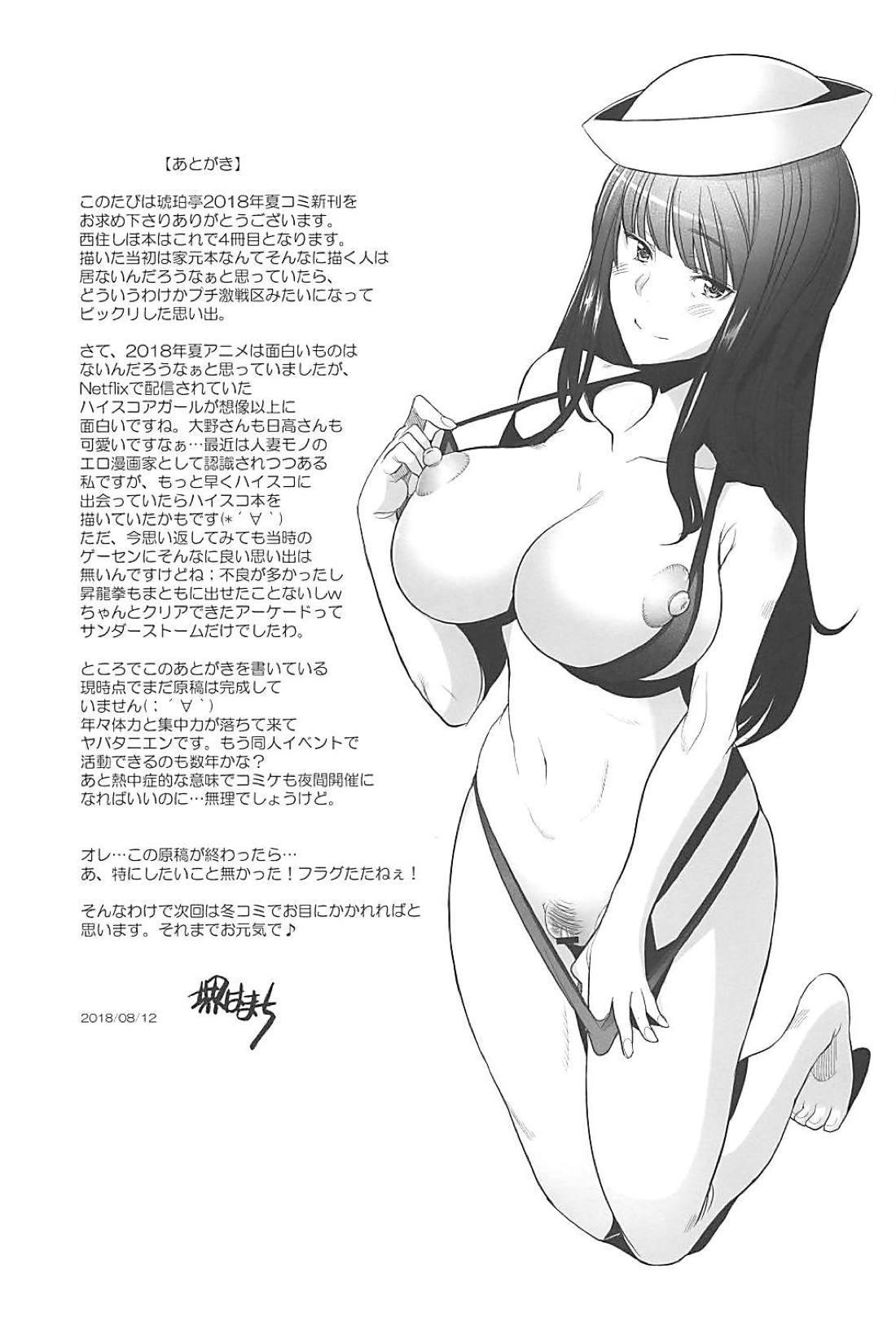 Furin Sex no Yoin ga Wasurerarenai Hitozuma Iemoto ga Karada no Uzuki o Osaeru Tame ni Otto to Hageshiku Yattemita 27