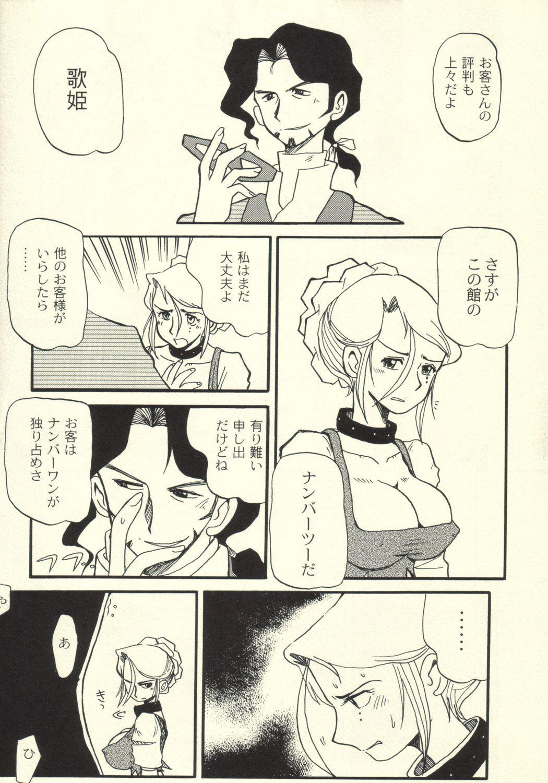 Tanpopo Jiru 2 Kuroi Tulip 17