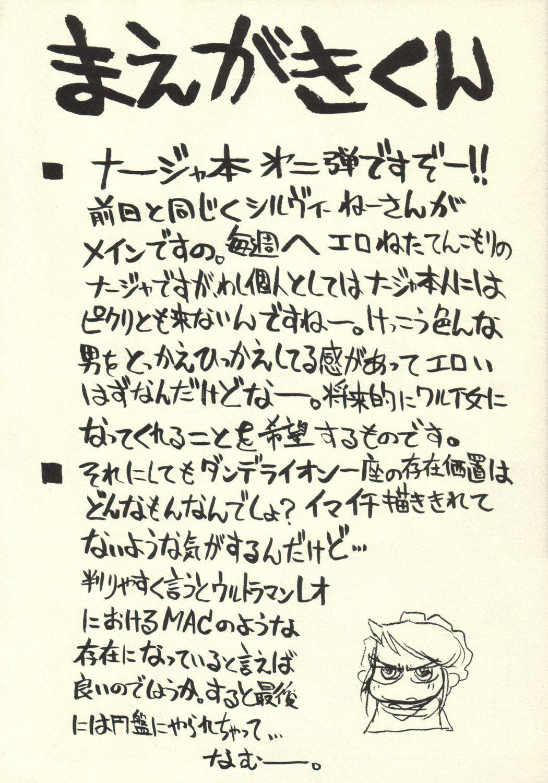 Tanpopo Jiru 2 Kuroi Tulip 2