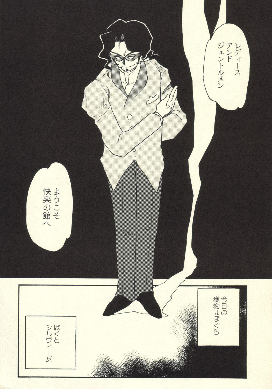 Tanpopo Jiru 2 Kuroi Tulip 3