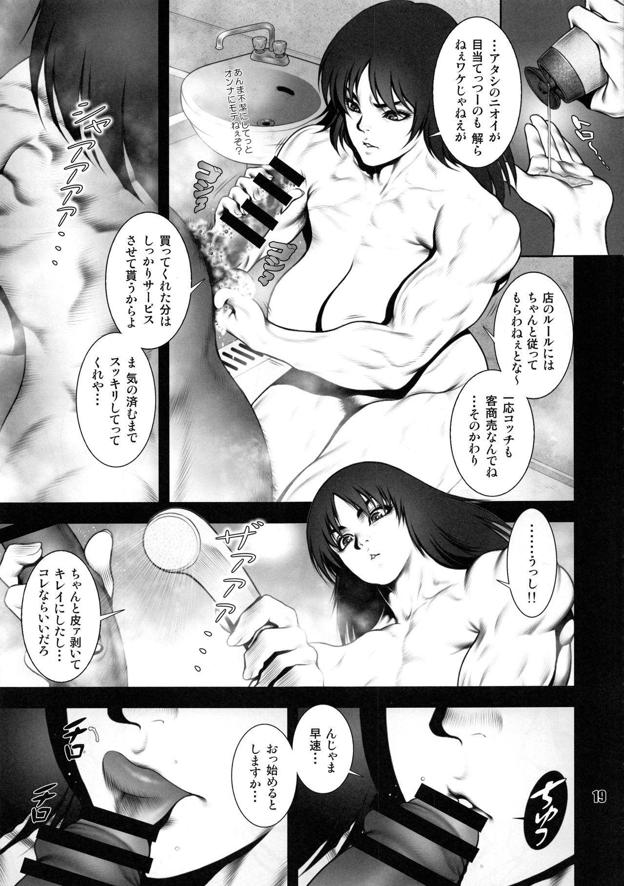 Daiinniku Sargasso 17
