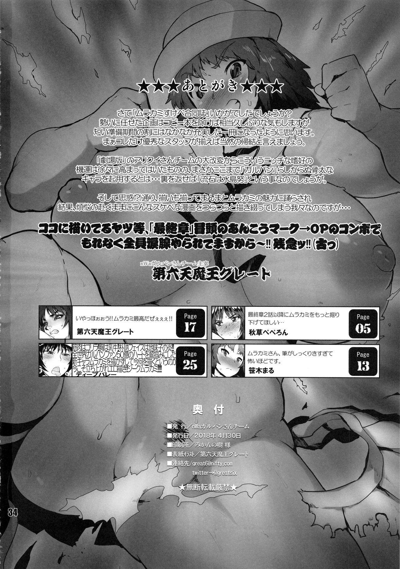 Daiinniku Sargasso 32