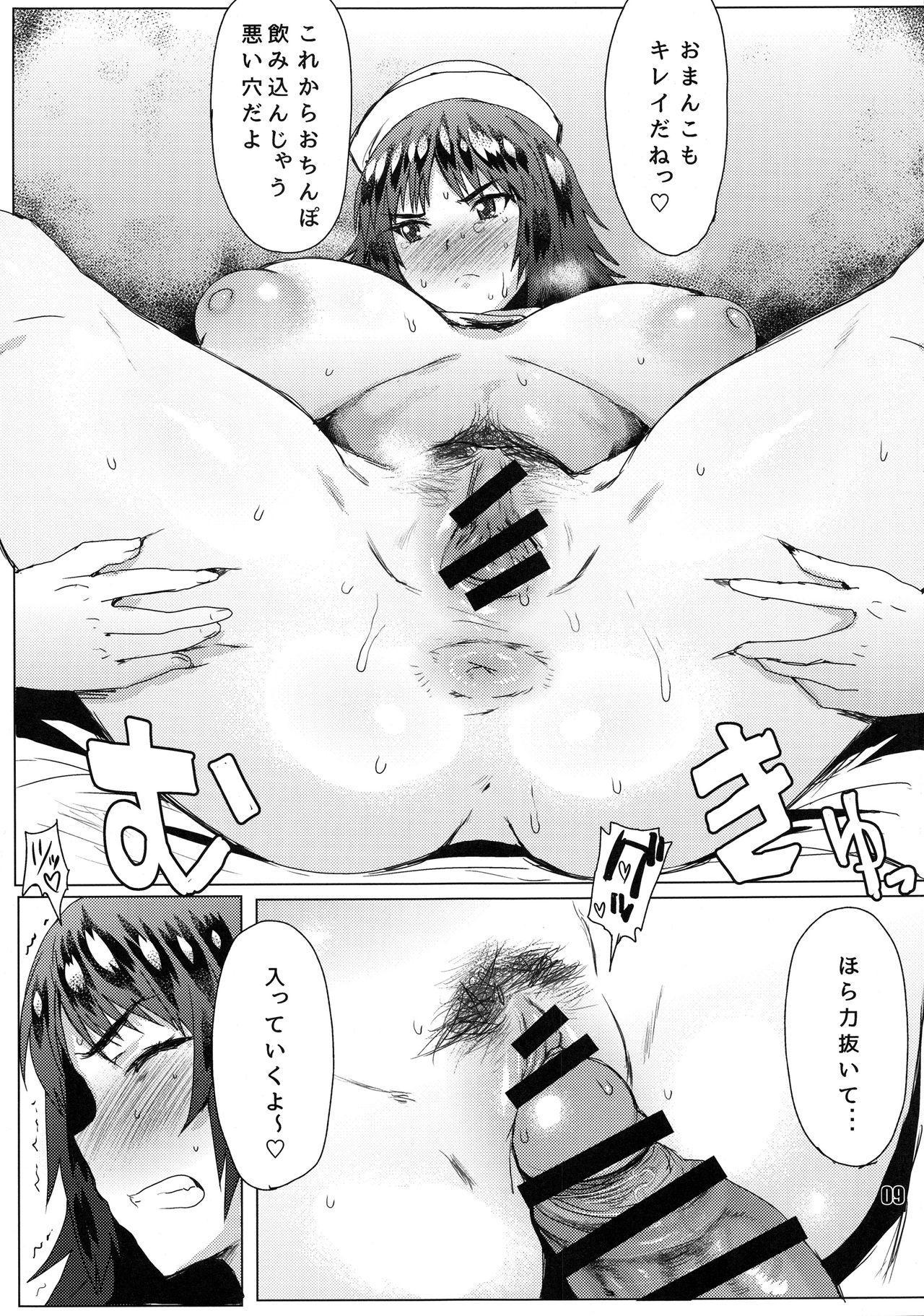 Daiinniku Sargasso 7