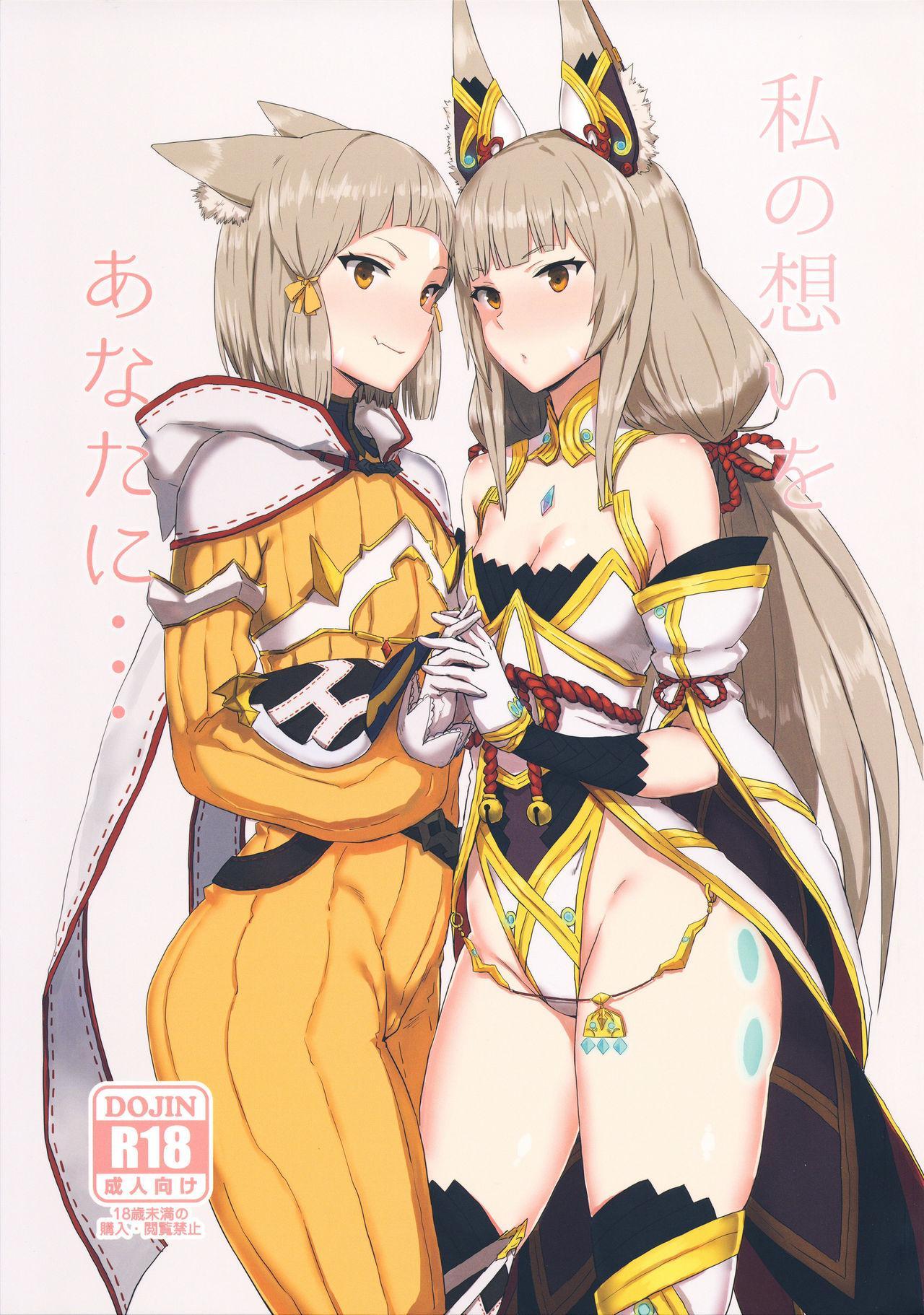 Watashi no Omoi o Anata ni... 0