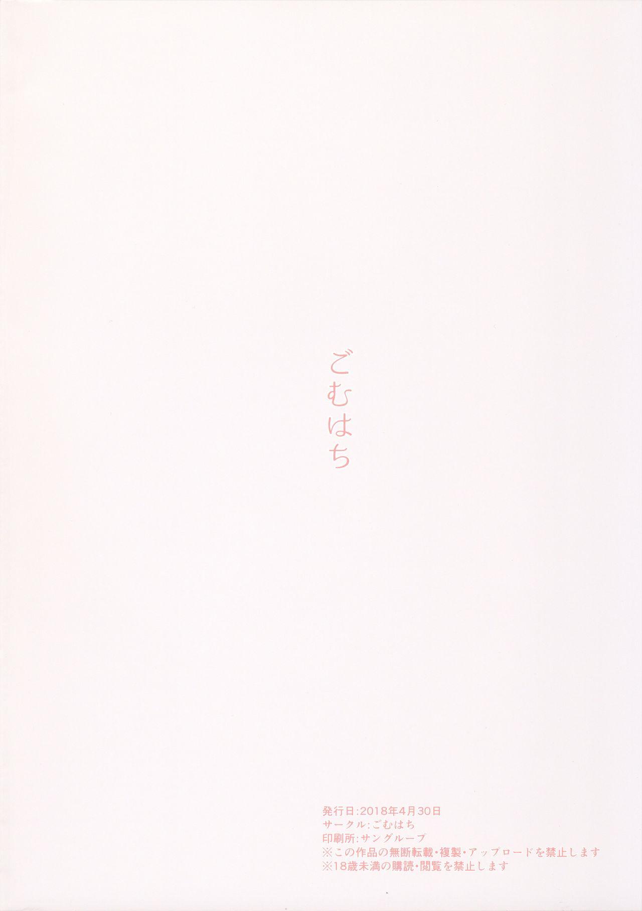 Watashi no Omoi o Anata ni... 13
