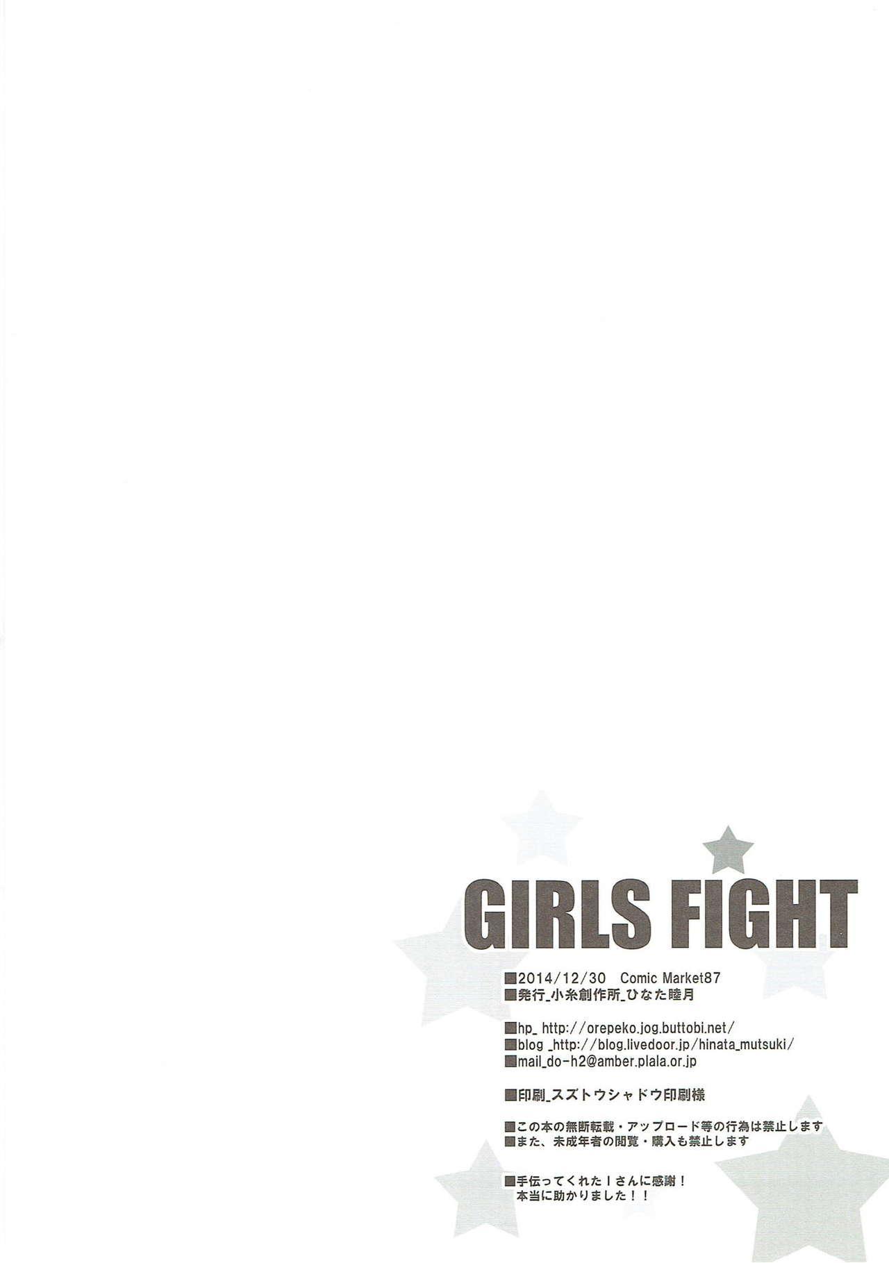 GIRLS FIGHT 20