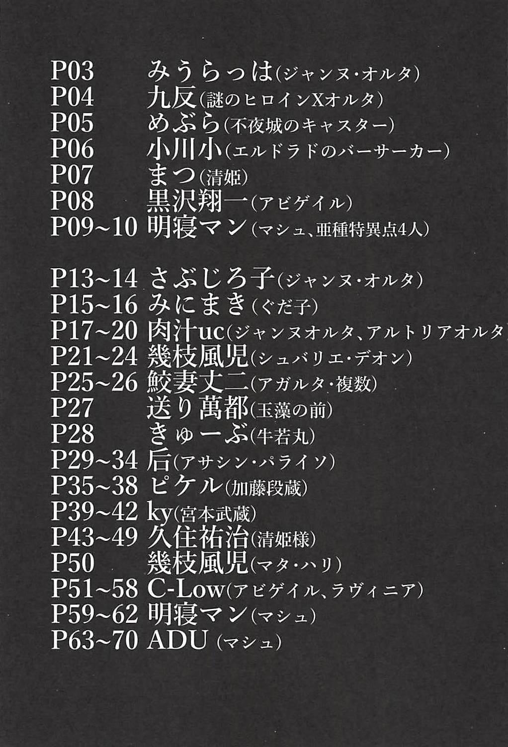 FGO Ashu Tokuiten Goudou - Ashu Reiyoku Danshou 9