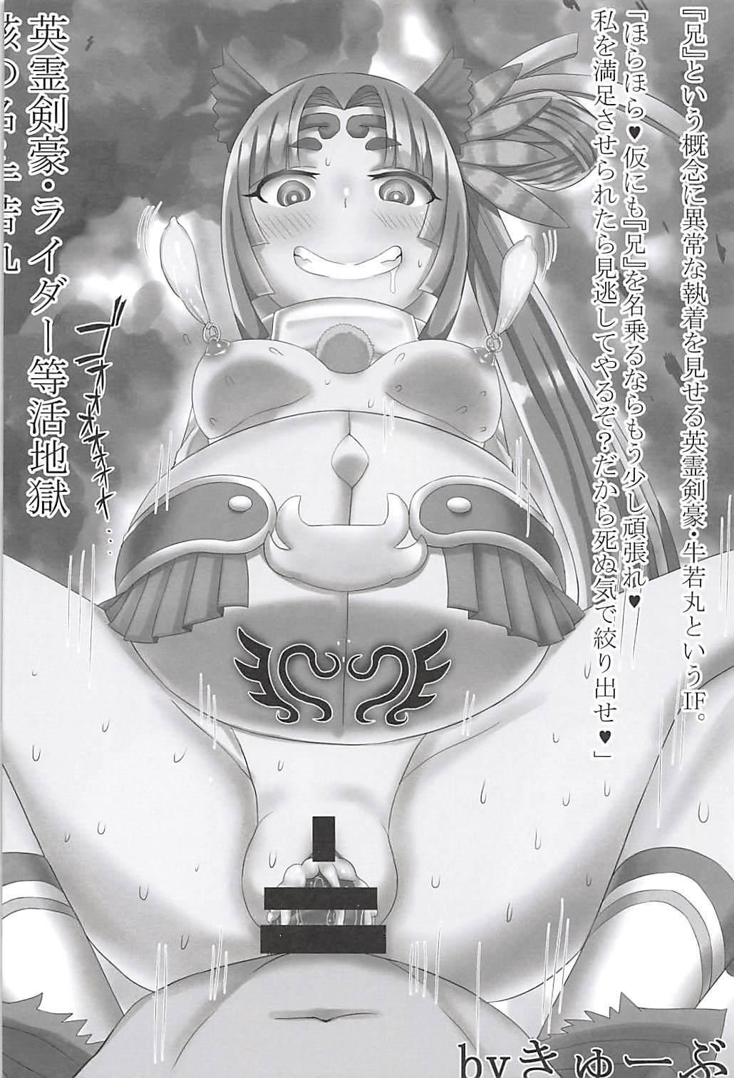 FGO Ashu Tokuiten Goudou - Ashu Reiyoku Danshou 25