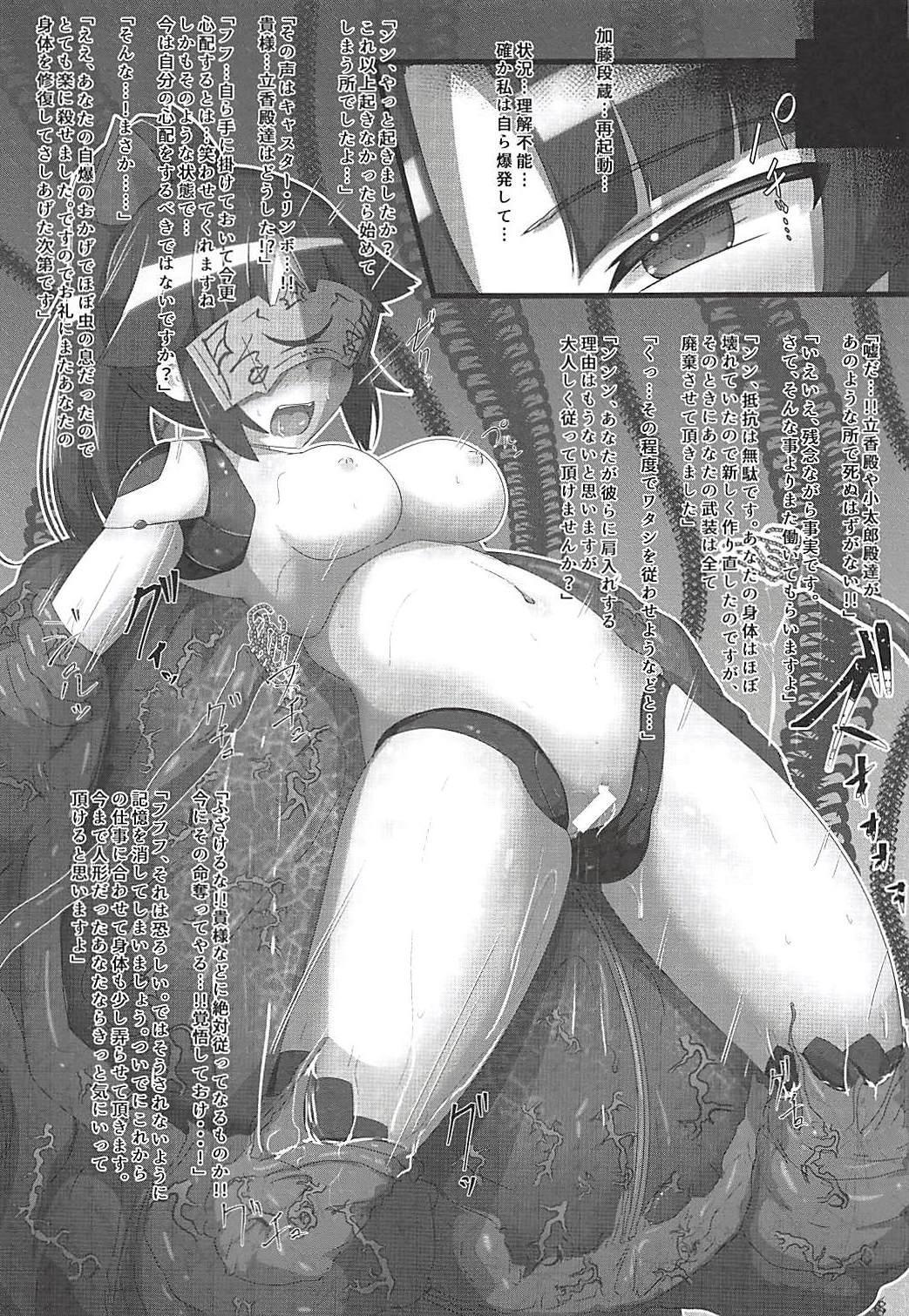 FGO Ashu Tokuiten Goudou - Ashu Reiyoku Danshou 32
