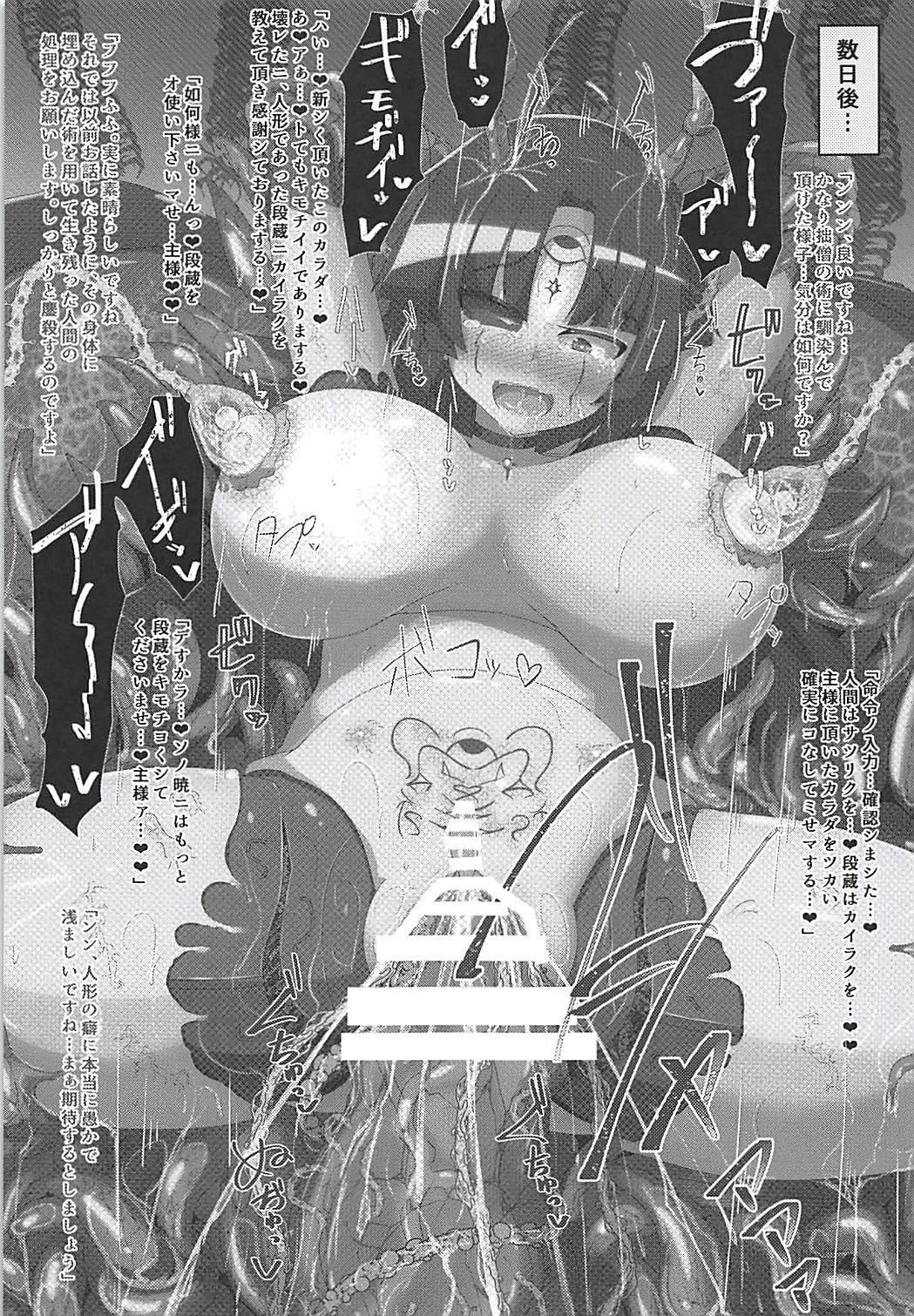 FGO Ashu Tokuiten Goudou - Ashu Reiyoku Danshou 34