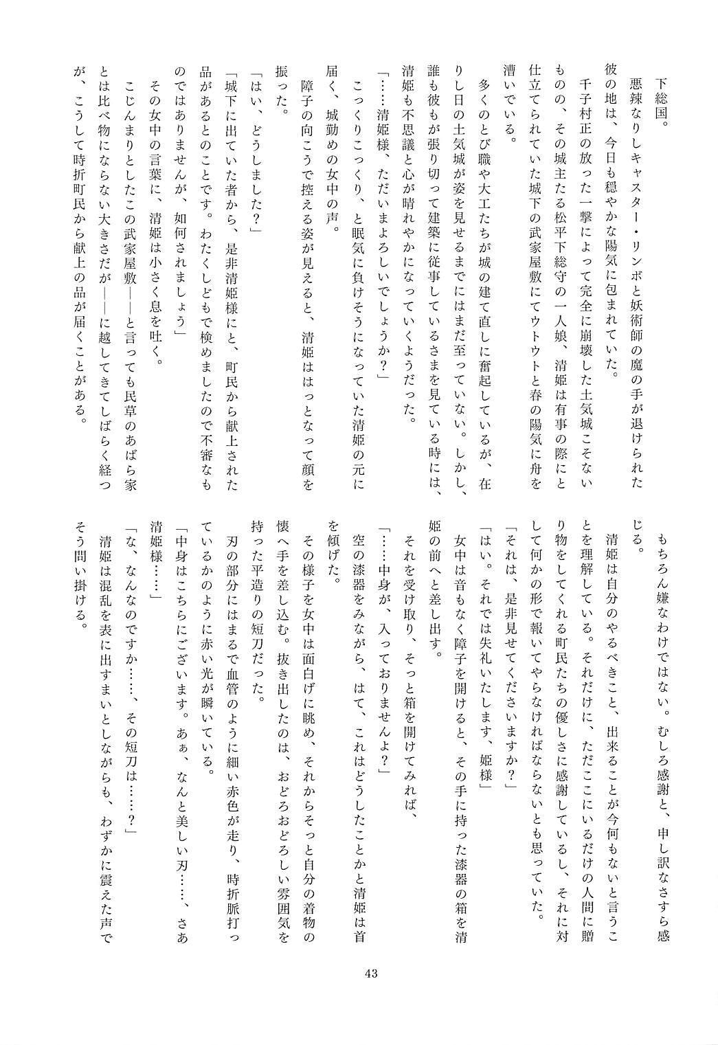 FGO Ashu Tokuiten Goudou - Ashu Reiyoku Danshou 40