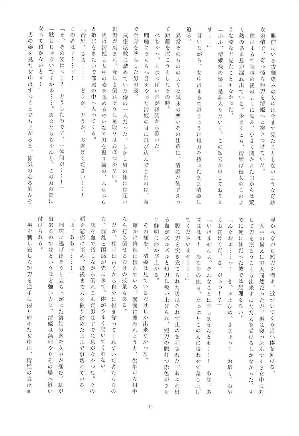 FGO Ashu Tokuiten Goudou - Ashu Reiyoku Danshou 41