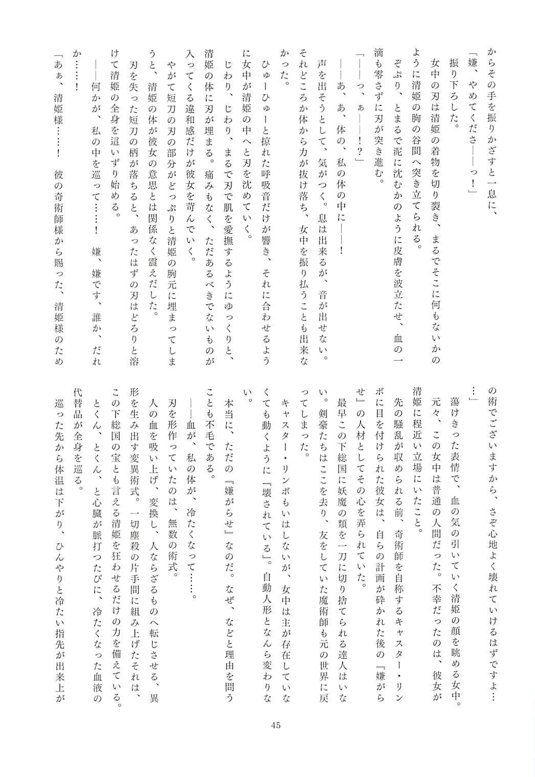 FGO Ashu Tokuiten Goudou - Ashu Reiyoku Danshou 42