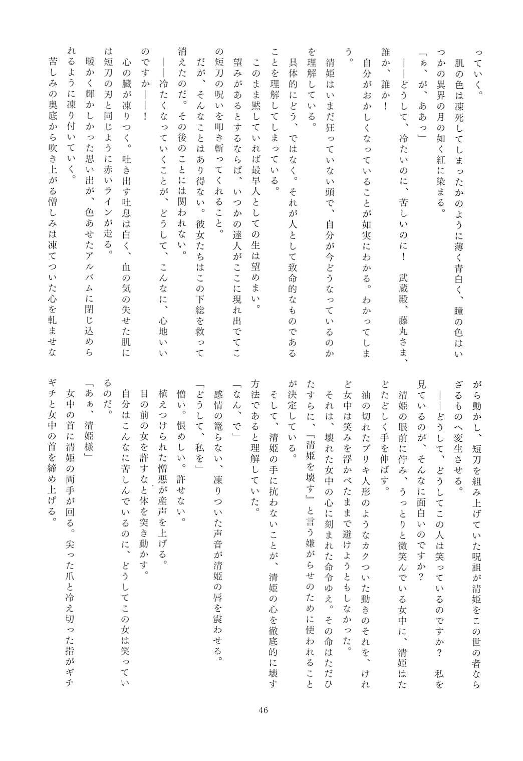FGO Ashu Tokuiten Goudou - Ashu Reiyoku Danshou 43