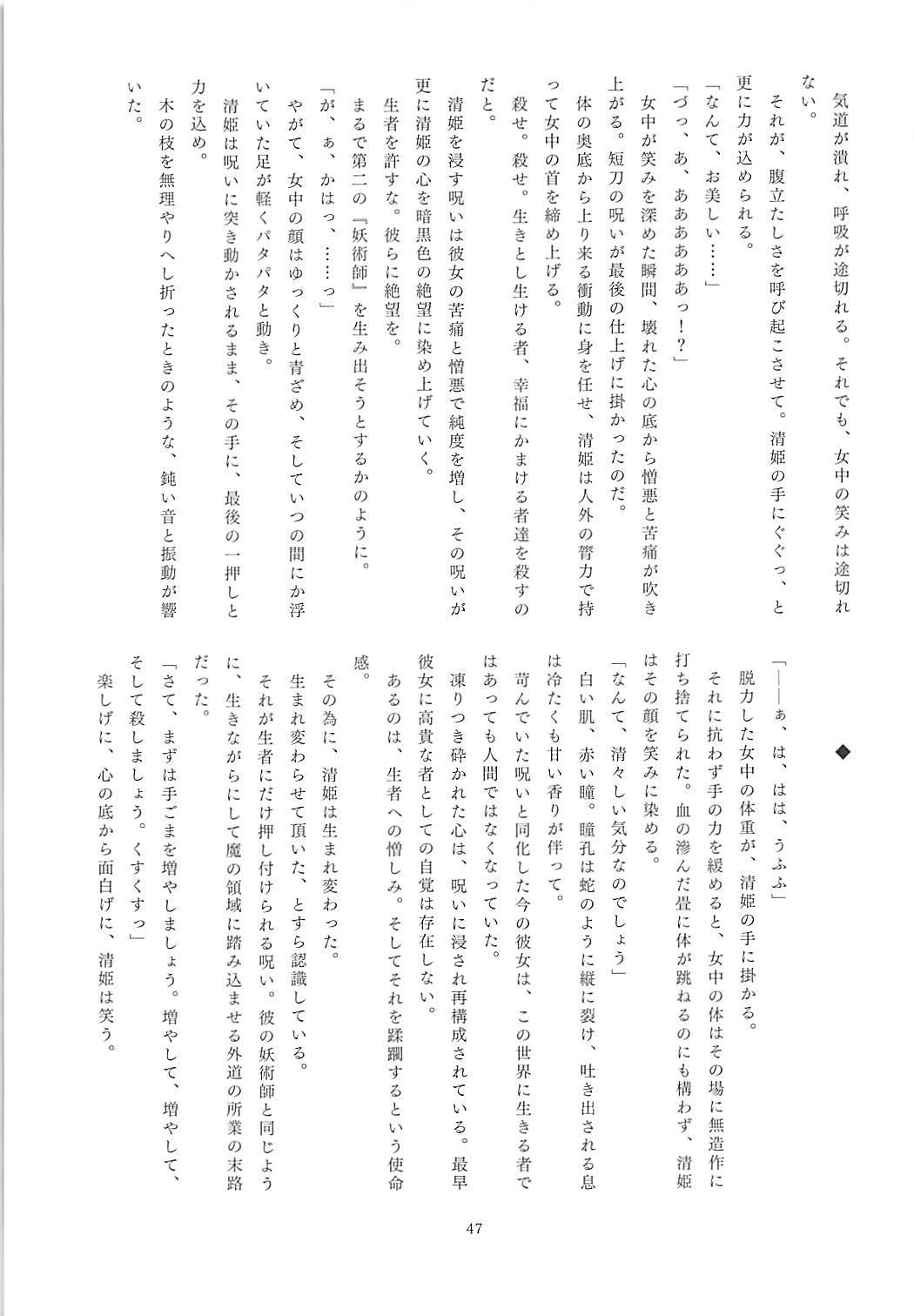 FGO Ashu Tokuiten Goudou - Ashu Reiyoku Danshou 44