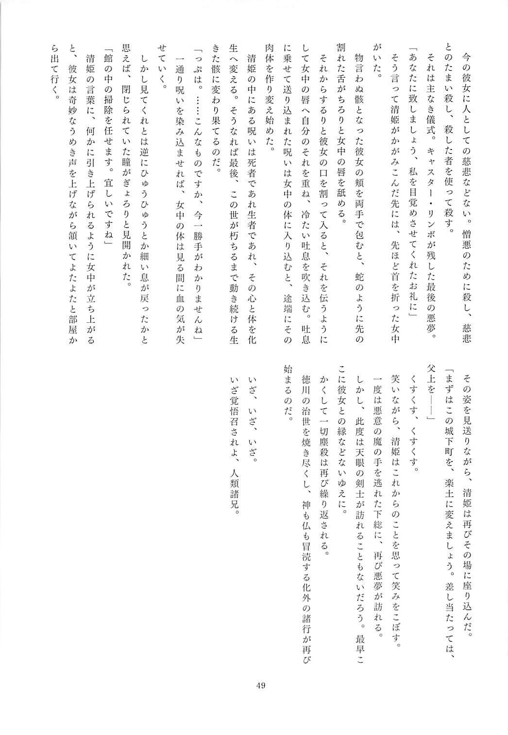 FGO Ashu Tokuiten Goudou - Ashu Reiyoku Danshou 46