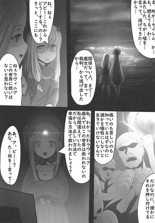 FGO Ashu Tokuiten Goudou - Ashu Reiyoku Danshou 48