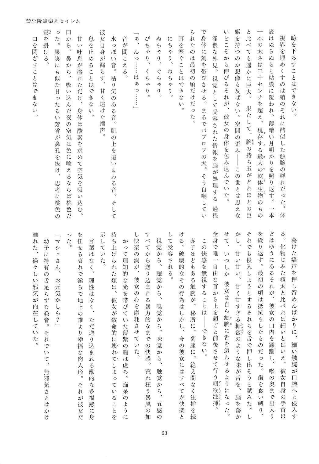 FGO Ashu Tokuiten Goudou - Ashu Reiyoku Danshou 60