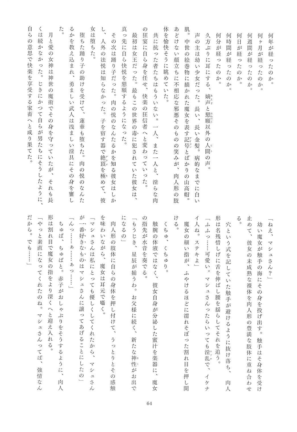 FGO Ashu Tokuiten Goudou - Ashu Reiyoku Danshou 61
