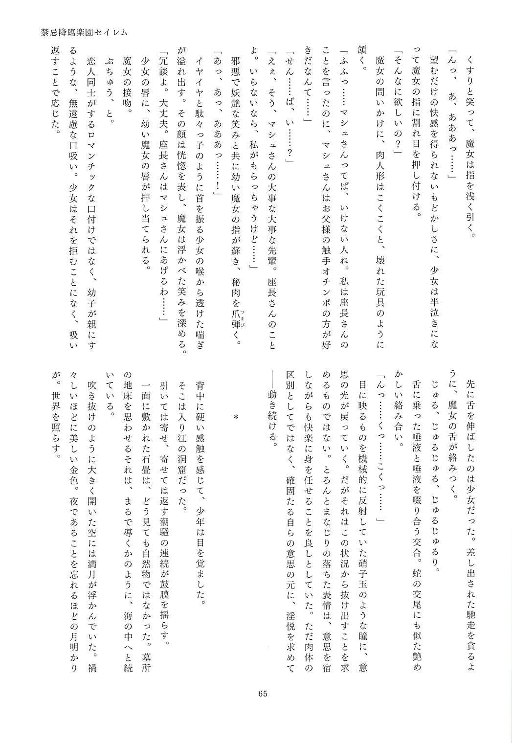 FGO Ashu Tokuiten Goudou - Ashu Reiyoku Danshou 62
