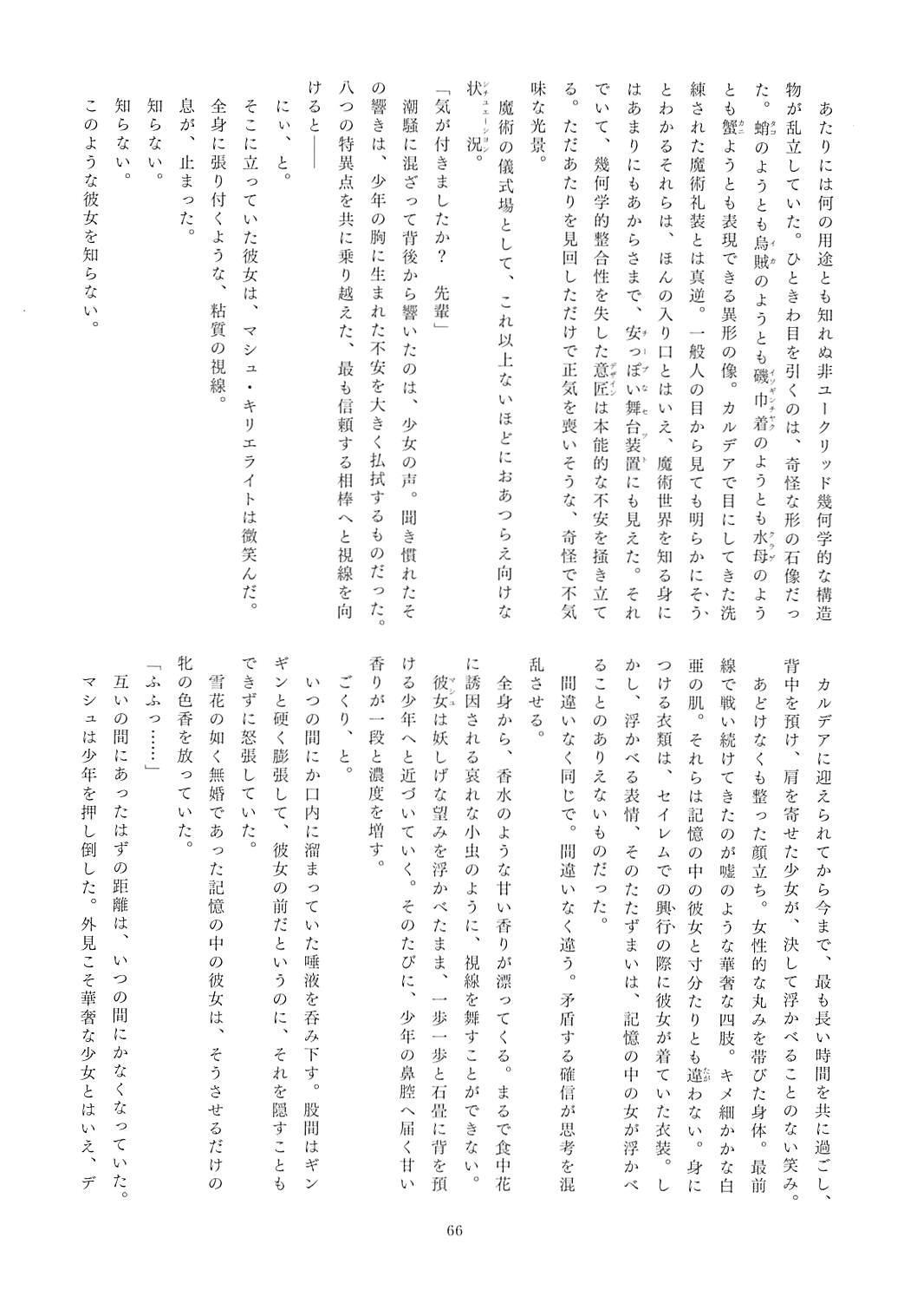 FGO Ashu Tokuiten Goudou - Ashu Reiyoku Danshou 63