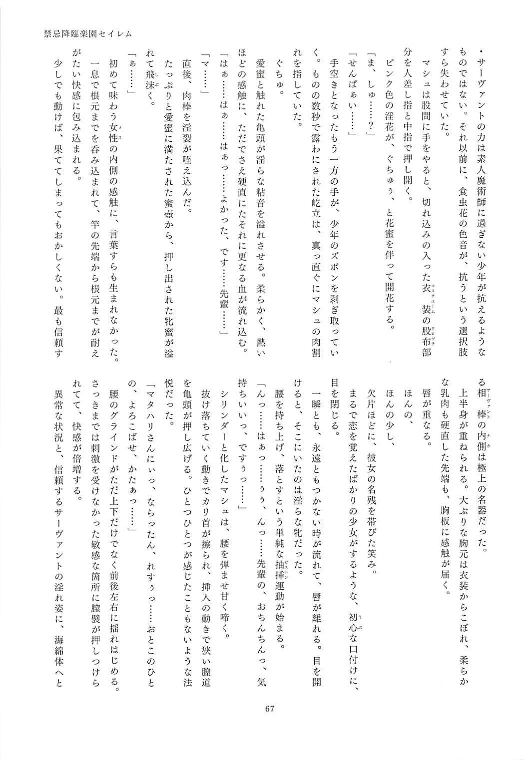 FGO Ashu Tokuiten Goudou - Ashu Reiyoku Danshou 64