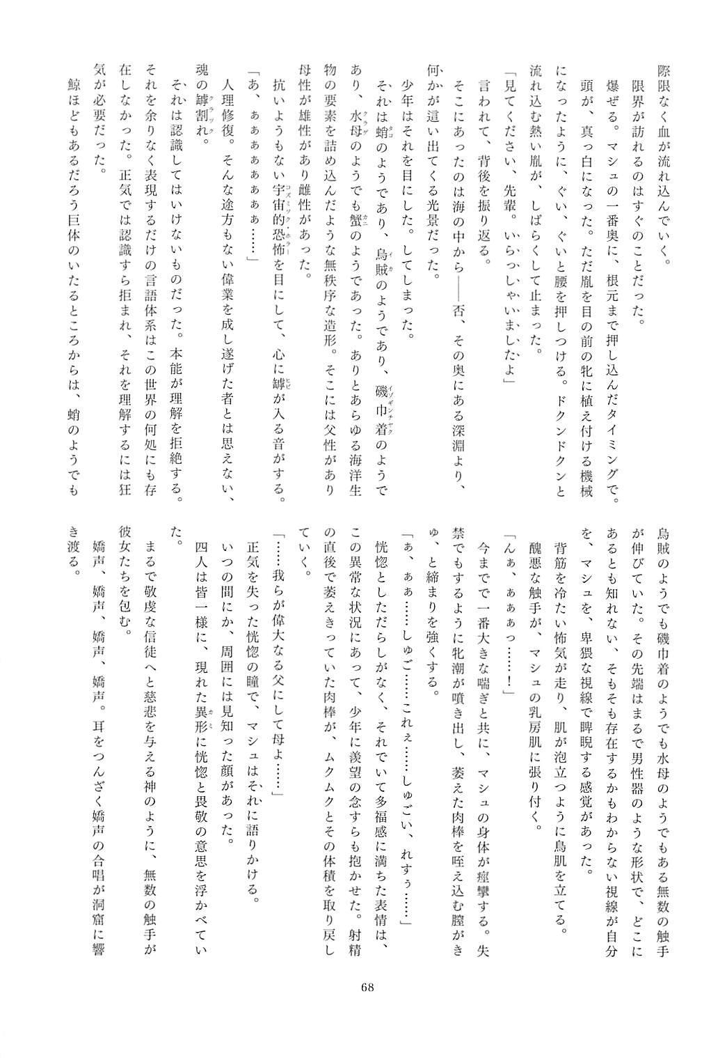 FGO Ashu Tokuiten Goudou - Ashu Reiyoku Danshou 65