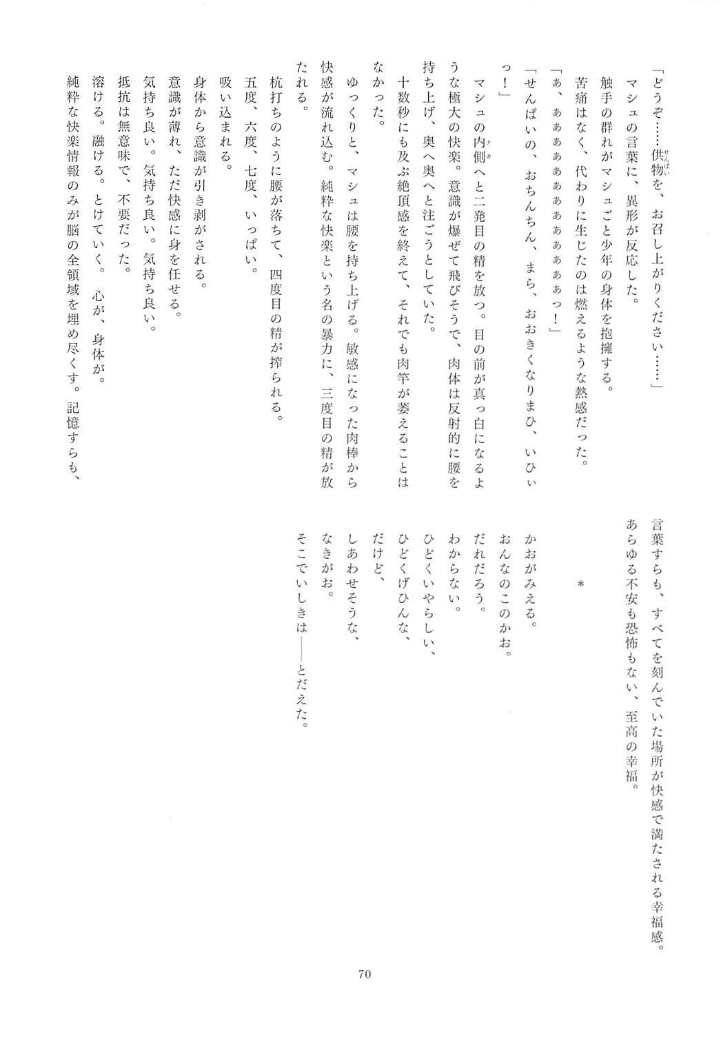 FGO Ashu Tokuiten Goudou - Ashu Reiyoku Danshou 67