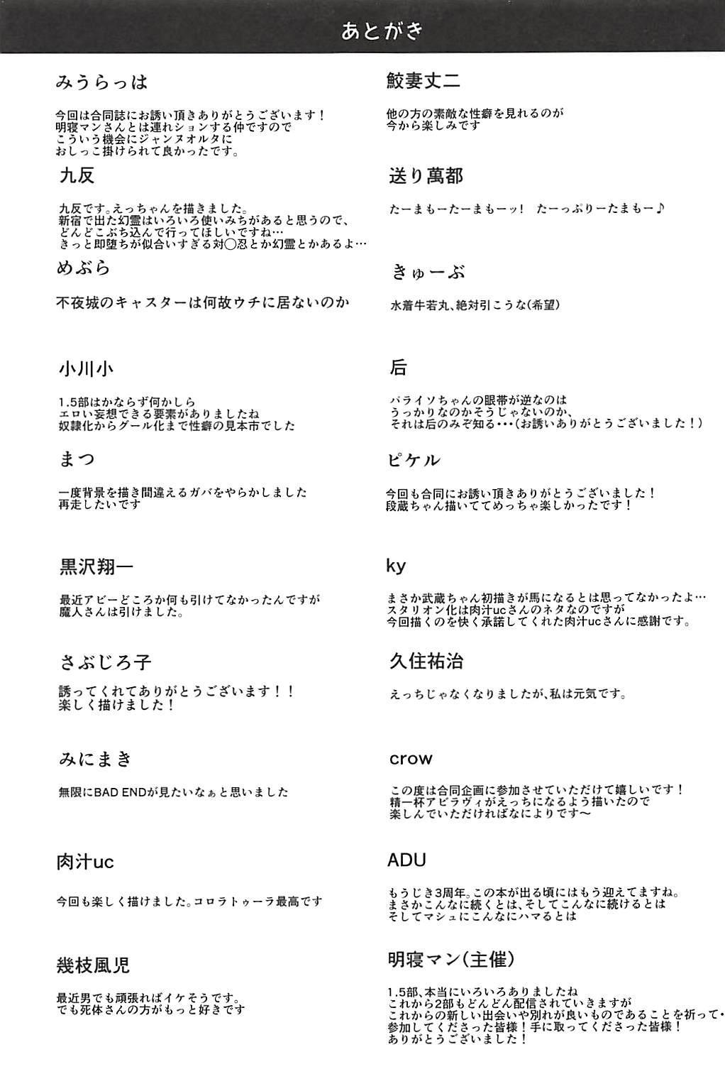 FGO Ashu Tokuiten Goudou - Ashu Reiyoku Danshou 68