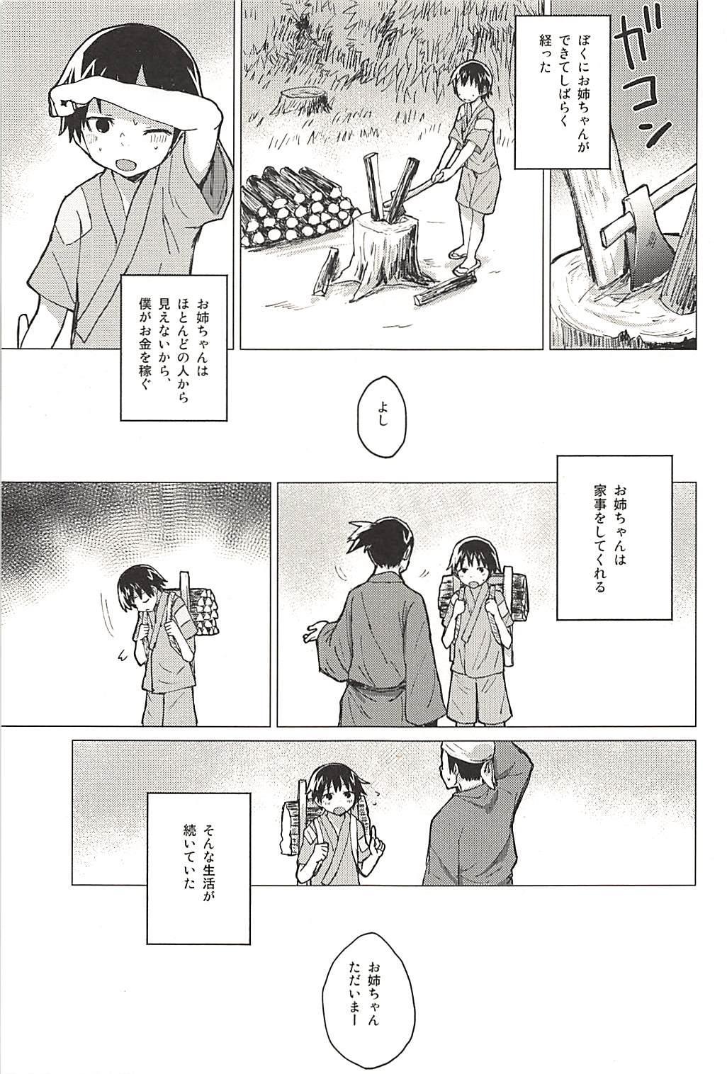 Shion Onee-chan to Kazoku ni Naru Hon 9