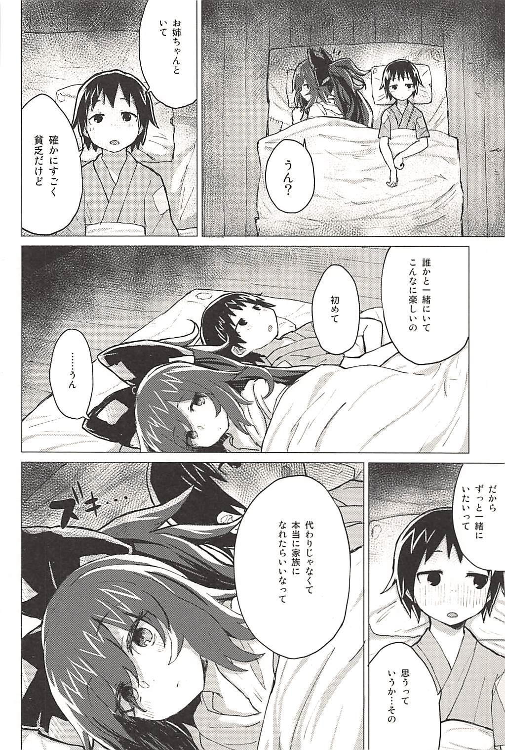 Shion Onee-chan to Kazoku ni Naru Hon 12