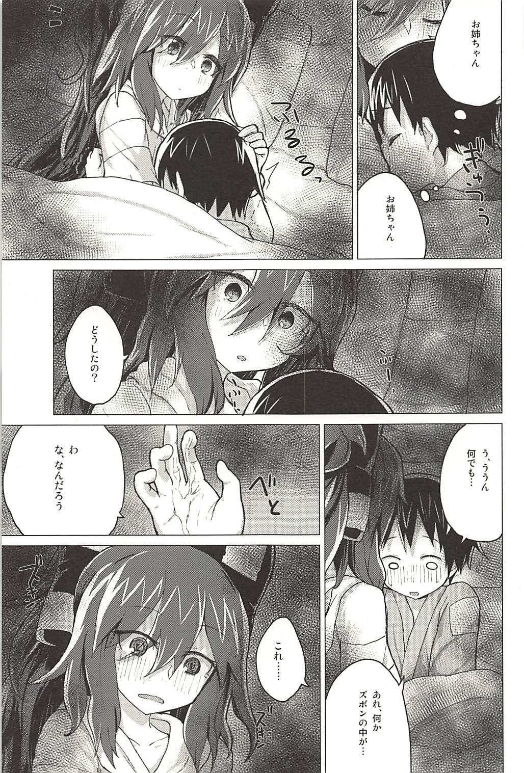 Shion Onee-chan to Kazoku ni Naru Hon 19