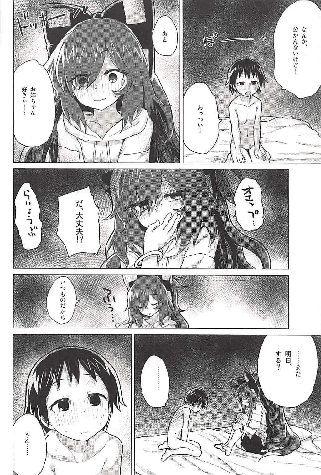 Shion Onee-chan to Kazoku ni Naru Hon 28