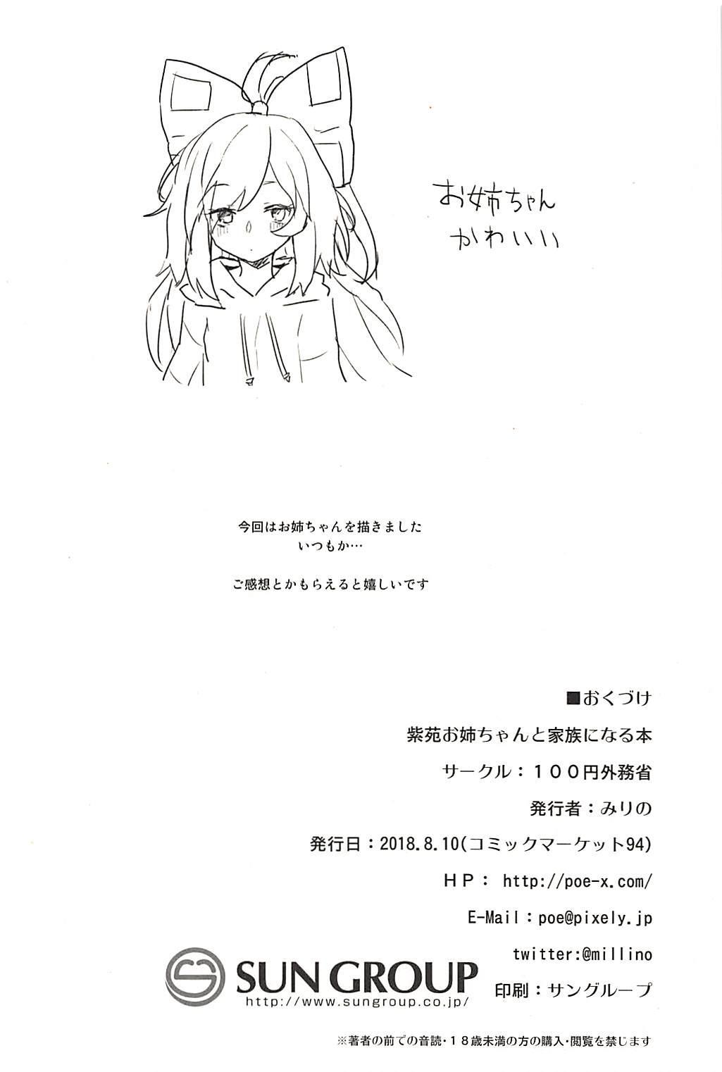 Shion Onee-chan to Kazoku ni Naru Hon 35