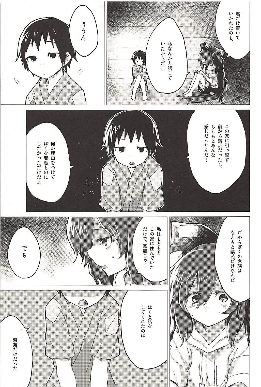 Shion Onee-chan to Kazoku ni Naru Hon 3