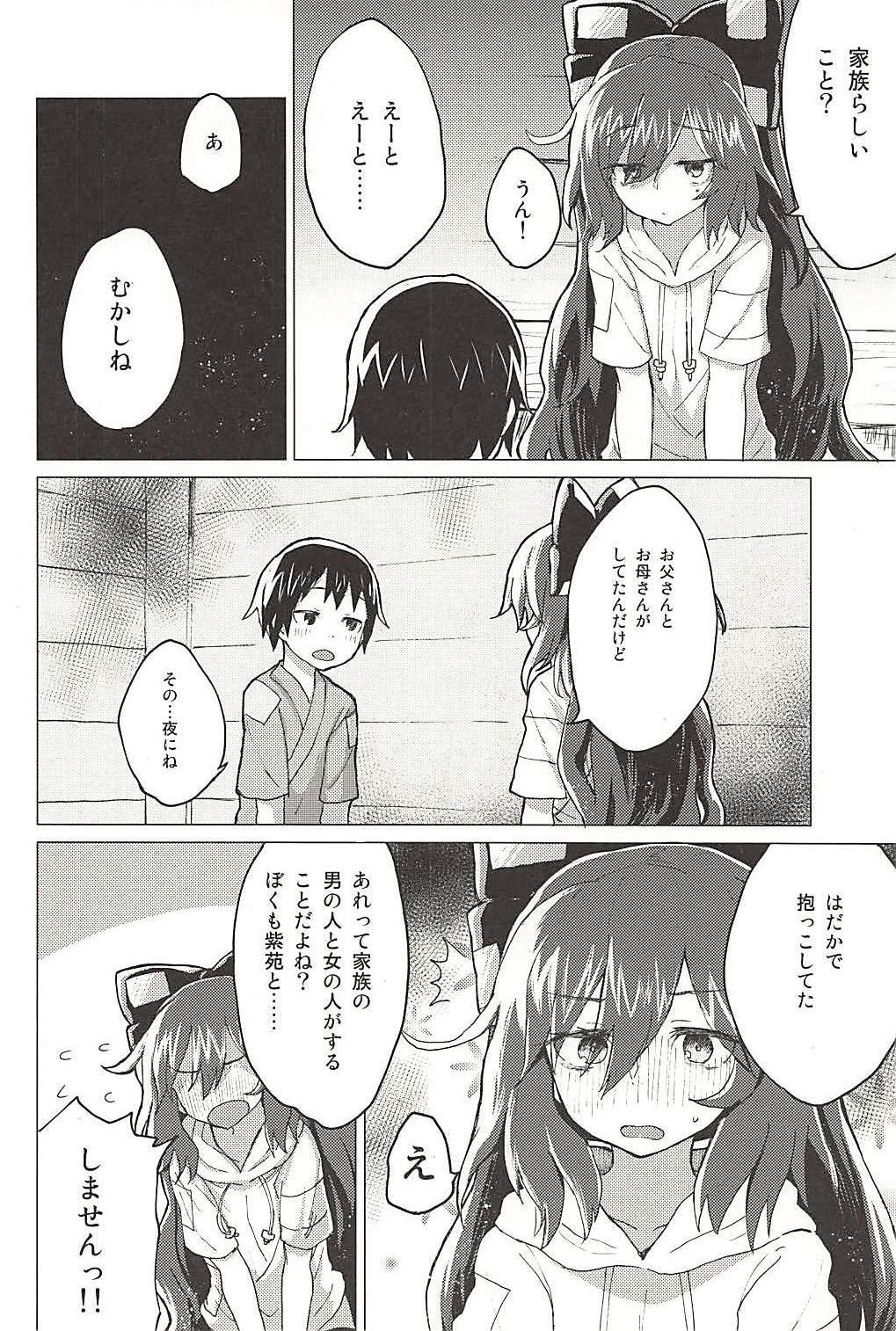 Shion Onee-chan to Kazoku ni Naru Hon 6