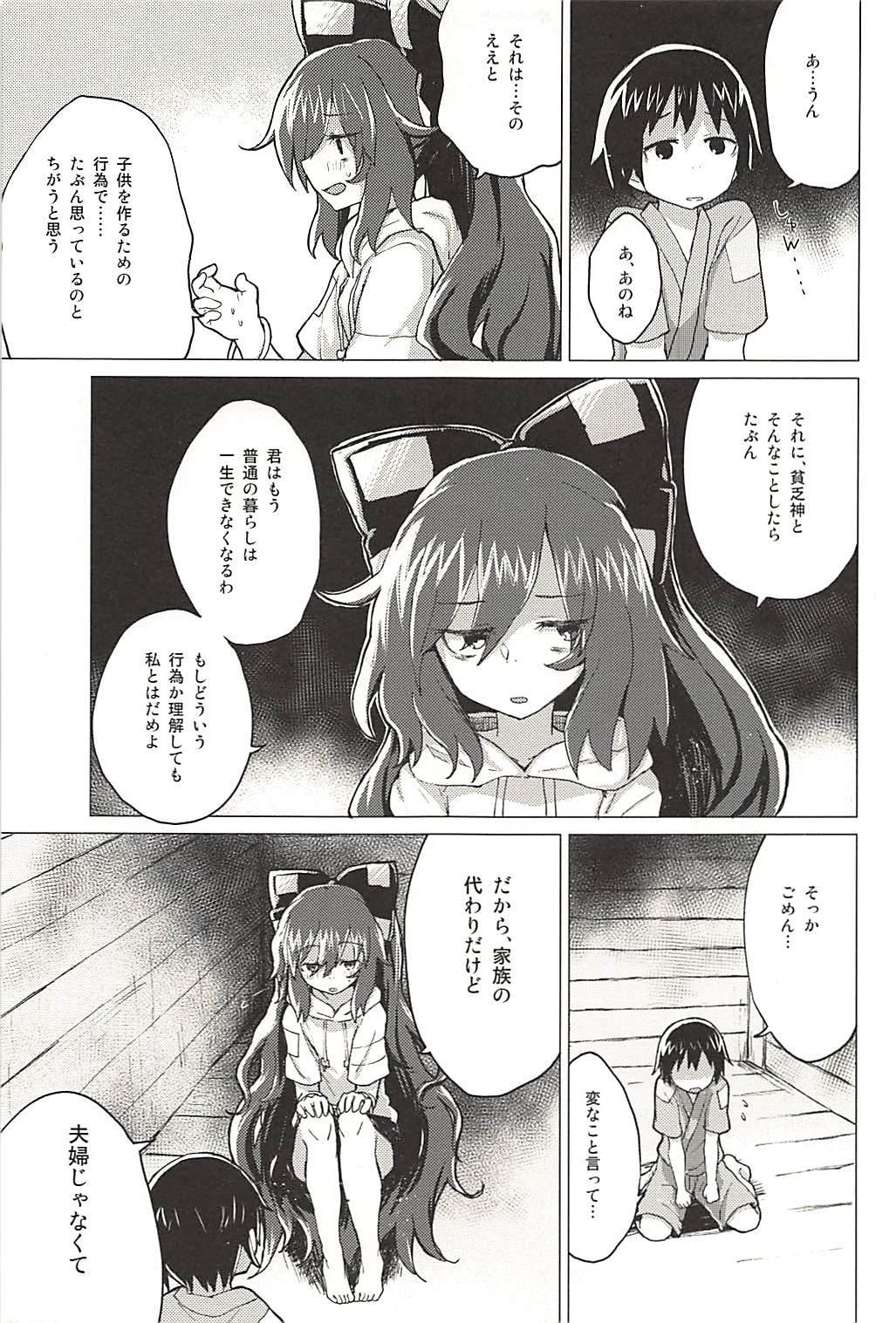 Shion Onee-chan to Kazoku ni Naru Hon 7